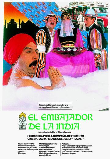 Посол Индии (1987)