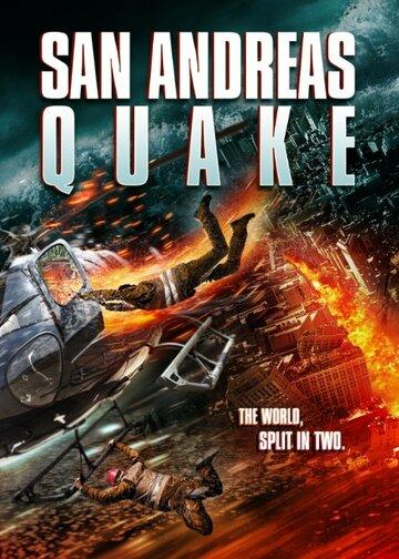 Землетрясение в Сан-Андреас (видео)