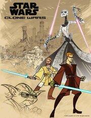 Смотреть онлайн Клонические войны