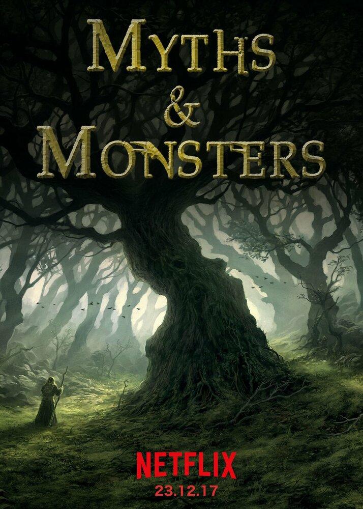 Мифы и чудовища (1 сезон)