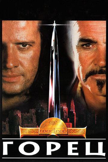 Горец (1986)