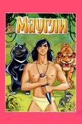 Маугли. Ракша (1967)