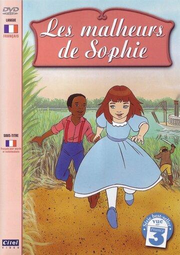 Проделки Софи (1998) полный фильм