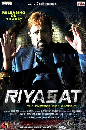 Фильм Riyasat