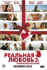 Реальная любовь 2: Парижские истории (2008)