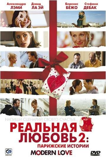 Реальная любовь 2: Парижские истории 2008