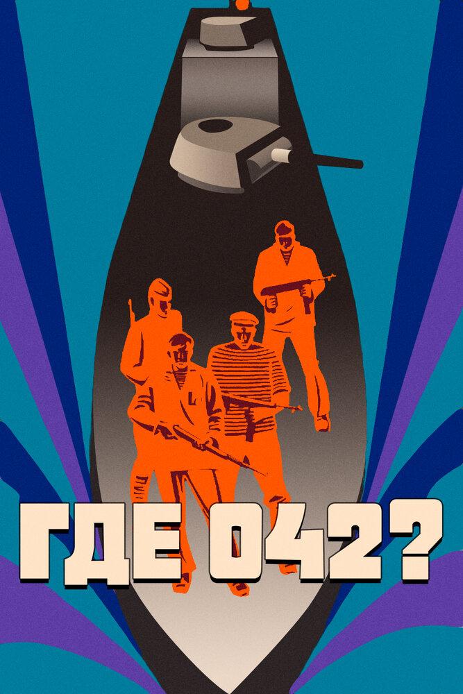 Фильмы Где 042? смотреть онлайн