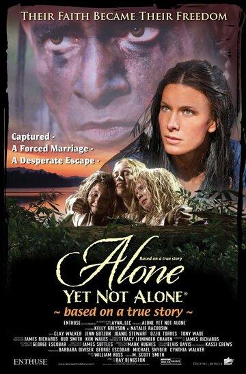Один ещё не одинок (2013)
