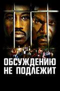 Обсуждению не подлежит (2002)