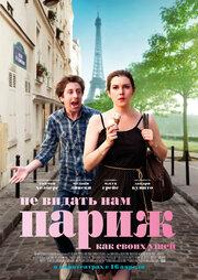 Не видать нам Париж как своих ушей (2014)