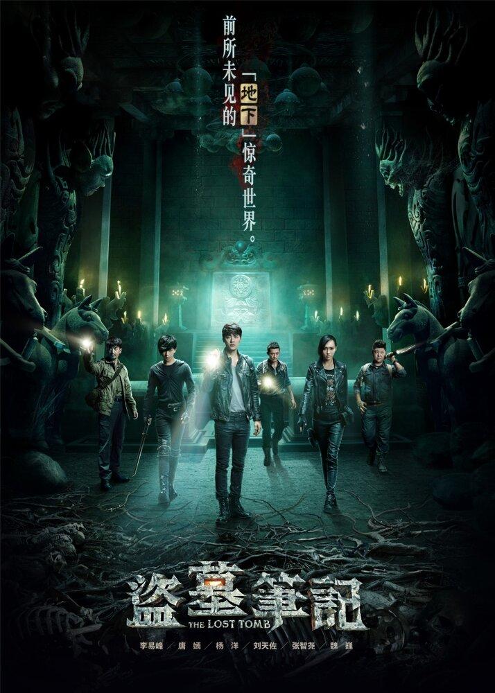 892094 - Затерянная гробница ✦ 2015 ✦ Китай