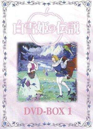Легенда о принцессе Белоснежке / Shirayuki-hime no Densetsu / The Legend of Snow White (1994)
