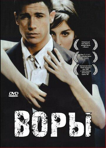 Воры (2007) — отзывы и рейтинг фильма