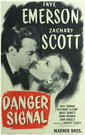Сигнал об опасности (1945)