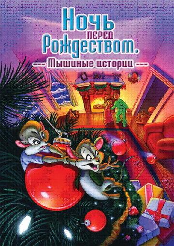 Ночь перед Рождеством: Мышиные истории (The Night Before Christmas: A Mouse Tale)