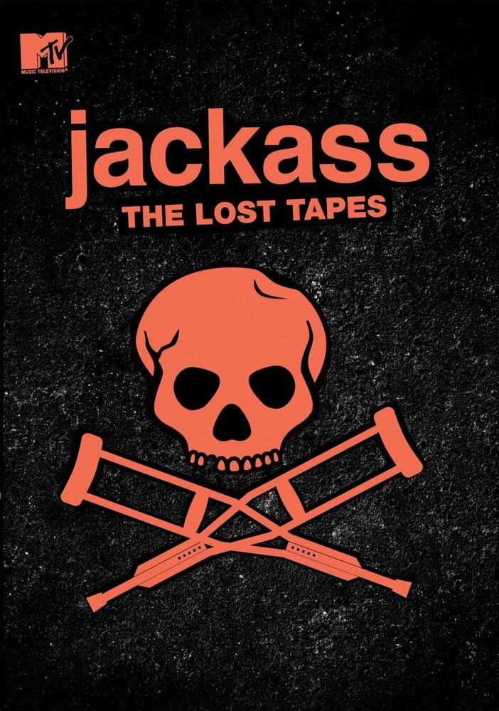 Постер Придурки: Потерянные записи