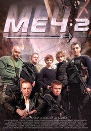 Смотреть Меч 2 сезон (2015) в HD качестве 720p