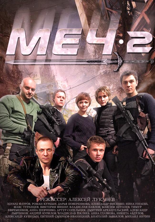 Меч 2 сезон 19, 20 серия (сериал, 2015) смотреть онлайн HD720p в хорошем качестве бесплатно