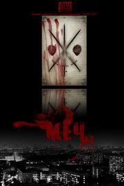 Меч (2009) полный фильм онлайн