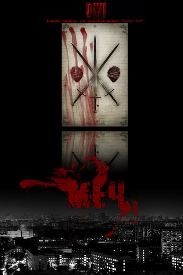 Меч 3 сезон все 1-20 серии смотреть онлайн бесплатно