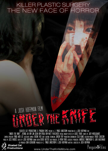 Под нож (Under the Knife)