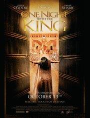 Одна ночь с королем (2006)