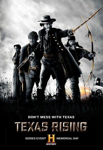 Восстание Техаса (2015)