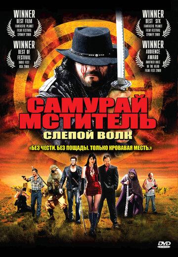 Самурай мститель: Слепой волк (2009) полный фильм