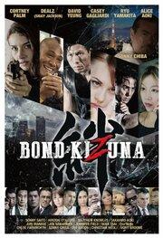 Bond: Kizuna (2018)