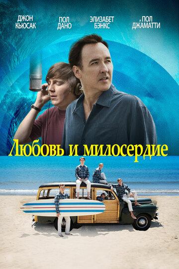 Фильм Любовь и милосердие