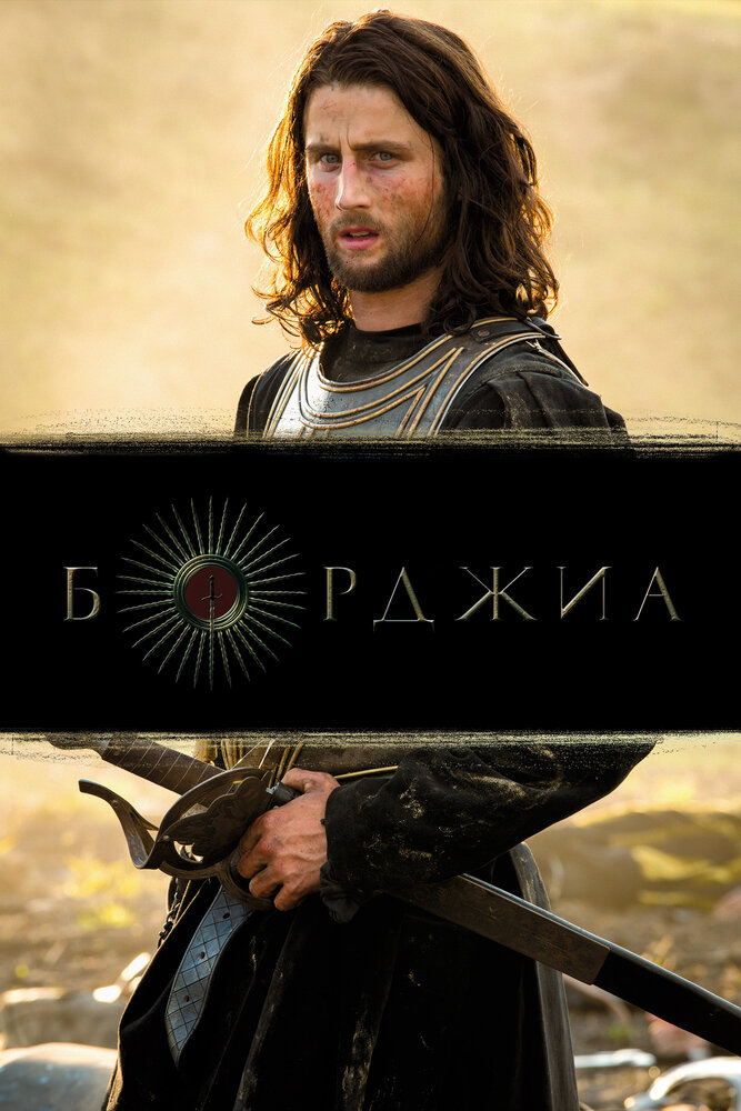 Борджиа (сериал 2011 – 2014)