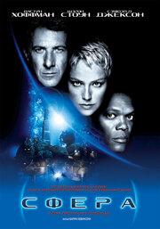 Сфера (1998)