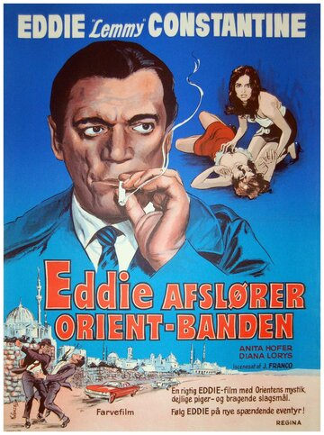 Резиденция для шпионов (1966)