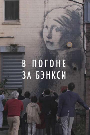В погоне за Бэнкси (Banksy Most Wanted)