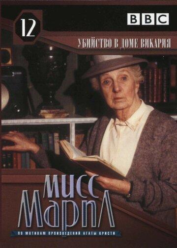 Мисс Марпл: Убийство в доме викария (1986)