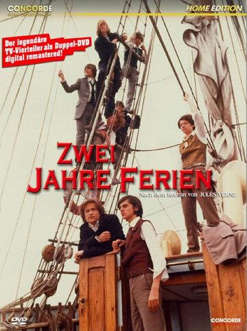 Двухлетние каникулы (1974) полный фильм онлайн