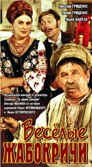 Весёлые Жабокричи (1971) полный фильм онлайн