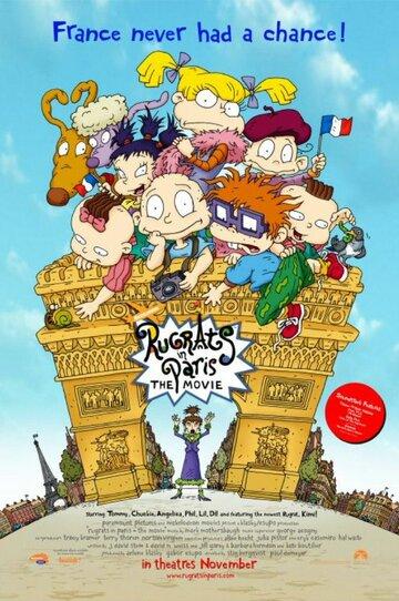 Карапузы в Париже 2000