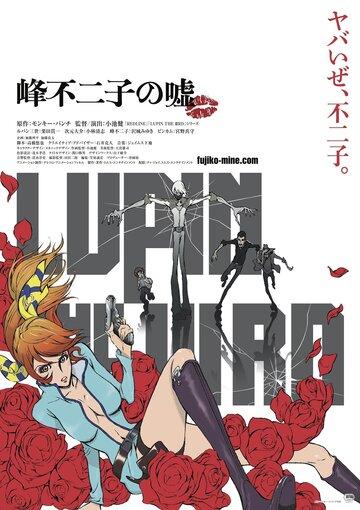 Люпен III: Ложь Фудзико Минэ (2019)