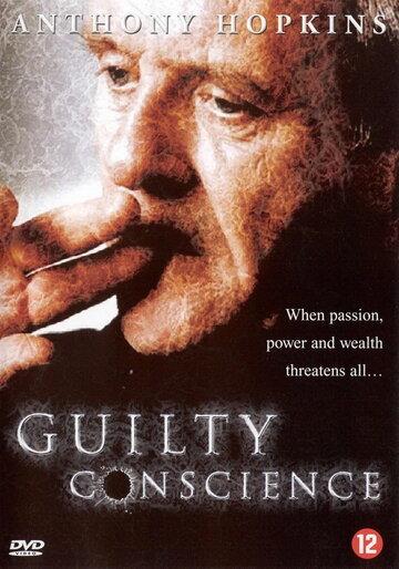 Нечистая совесть (1985)