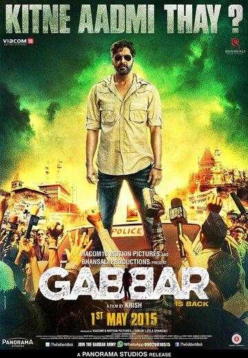 Габбар вернулся 2015