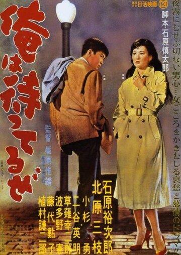 Я жду (1957) полный фильм