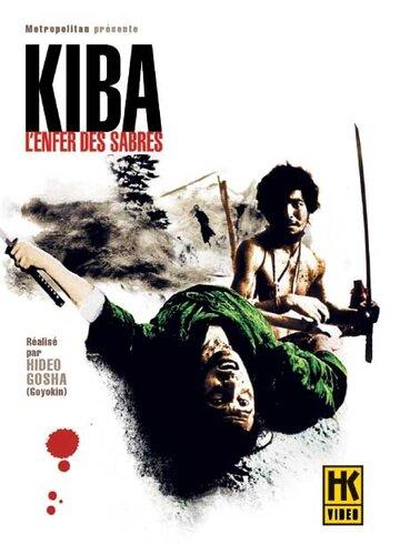 Самурай — волк 2 (1967)