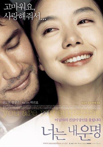 Ты — моя радость (2005)