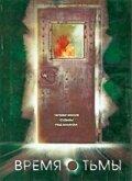 Время тьмы (2006) — отзывы и рейтинг фильма