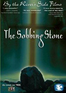 Рыдания камня