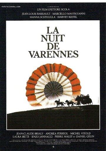 Ночь Варенны (1982)