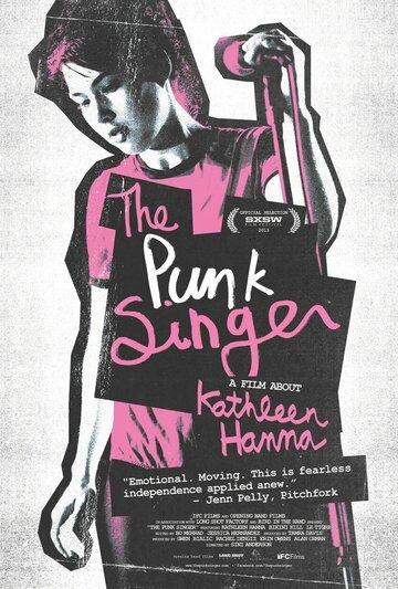 Панк-певица