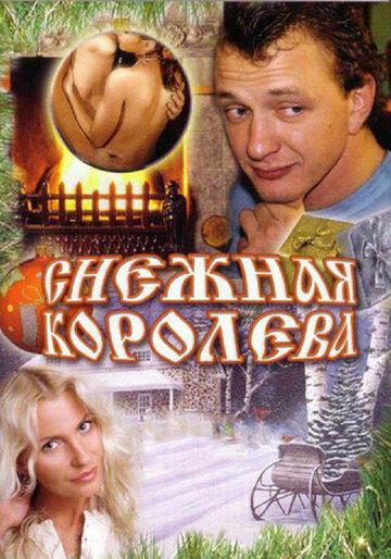 Снежная королева (2006) полный фильм