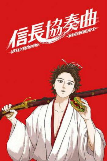 Концерт Нобунаги / Nobunaga Concerto (2014)